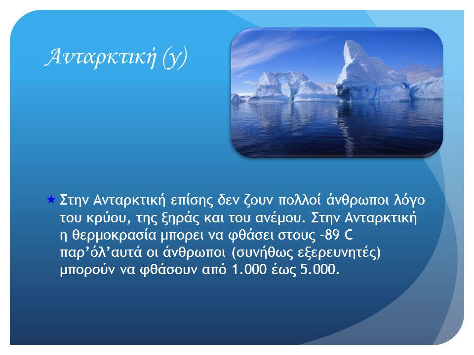 Ανταρκτική (γ)  Στην Ανταρκτική επίσης δεν ζουν πολλοί άνθρωποι λόγο του κρύου, της ξηράς και του ανέμου. Στην Ανταρκτική η θερμοκρασία μπορει να φθά