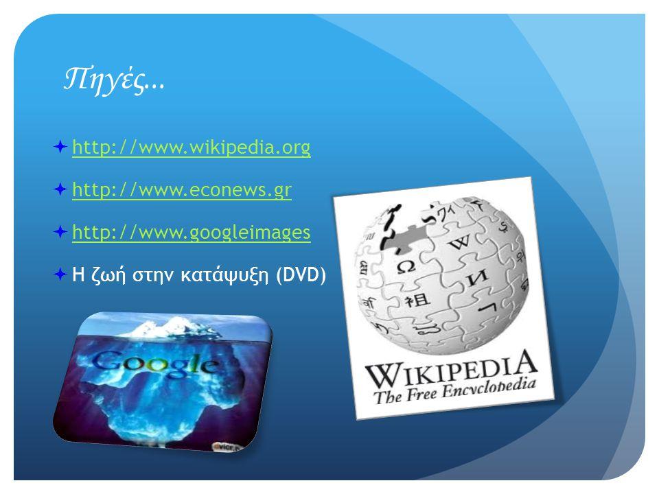 Πηγές...  http://www.wikipedia.org http://www.wikipedia.org  http://www.econews.gr http://www.econews.gr  http://www.googleimages http://www.google