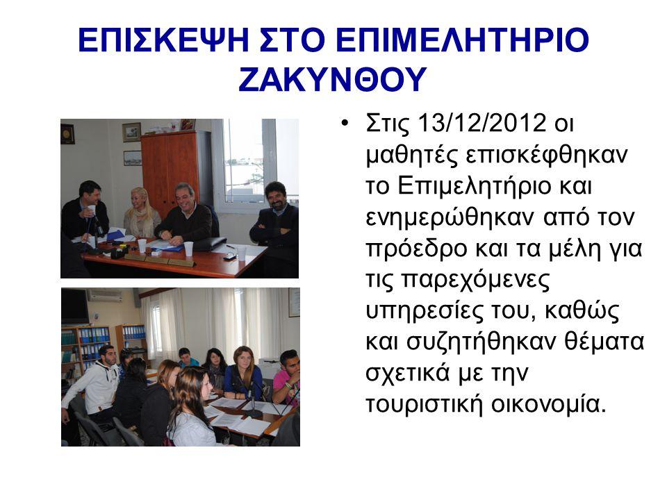 ΕΠΙΣΚΕΨΗ ΣΤΟ ΕΠΙΜΕΛΗΤΗΡΙΟ ΖΑΚΥΝΘΟΥ Στις 13/12/2012 οι μαθητές επισκέφθηκαν το Επιμελητήριο και ενημερώθηκαν από τον πρόεδρο και τα μέλη για τις παρεχόμενες υπηρεσίες του, καθώς και συζητήθηκαν θέματα σχετικά με την τουριστική οικονομία.