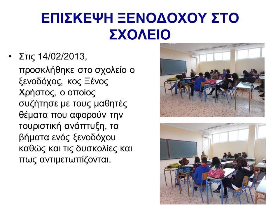 ΕΠΙΣΚΕΨΗ ΞΕΝΟΔΟΧΟΥ ΣΤΟ ΣΧΟΛΕΙΟ Στις 14/02/2013, προσκλήθηκε στο σχολείο ο ξενοδόχος, κος Ξένος Χρήστος, ο οποίος συζήτησε με τους μαθητές θέματα που αφορούν την τουριστική ανάπτυξη, τα βήματα ενός ξενοδόχου καθώς και τις δυσκολίες και πως αντιμετωπίζονται.