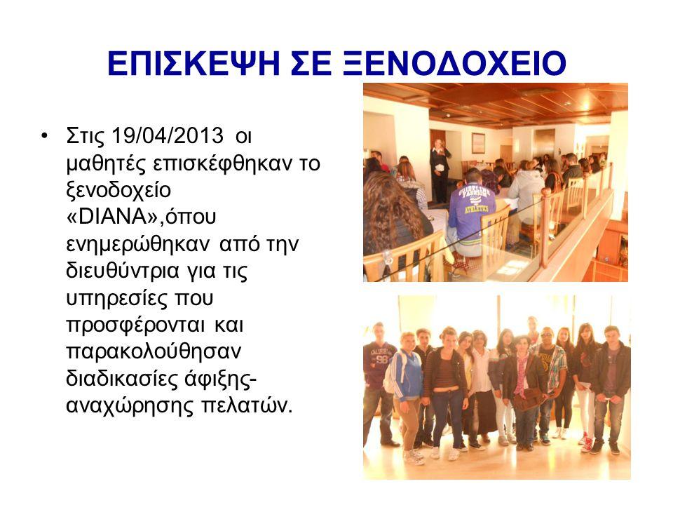 ΕΠΙΣΚΕΨΗ ΣΕ ΞΕΝΟΔΟΧΕΙΟ Στις 19/04/2013 οι μαθητές επισκέφθηκαν το ξενοδοχείο «DIANA»,όπου ενημερώθηκαν από την διευθύντρια για τις υπηρεσίες που προσφέρονται και παρακολούθησαν διαδικασίες άφιξης- αναχώρησης πελατών.