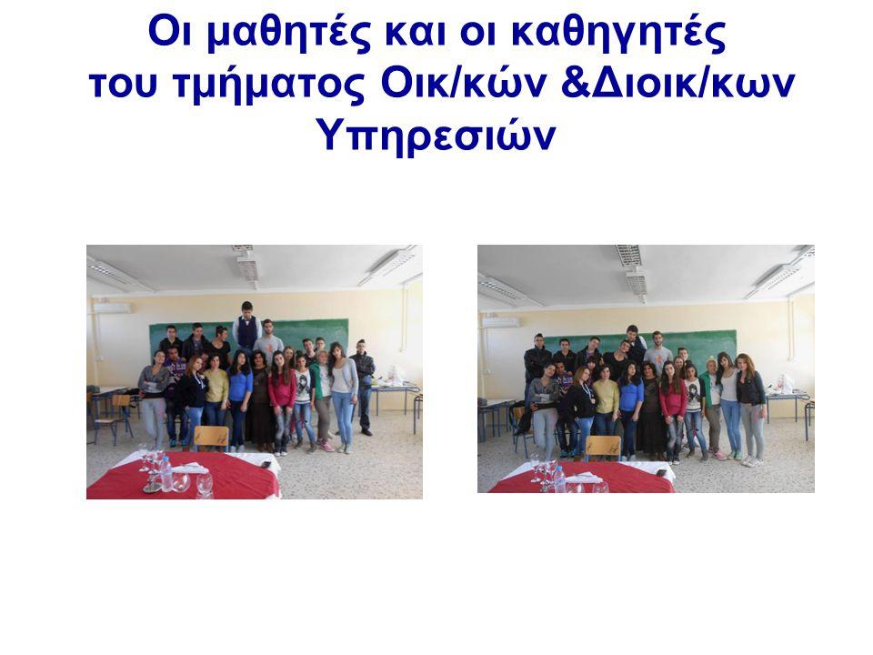 Οι μαθητές και οι καθηγητές του τμήματος Οικ/κών &Διοικ/κων Υπηρεσιών