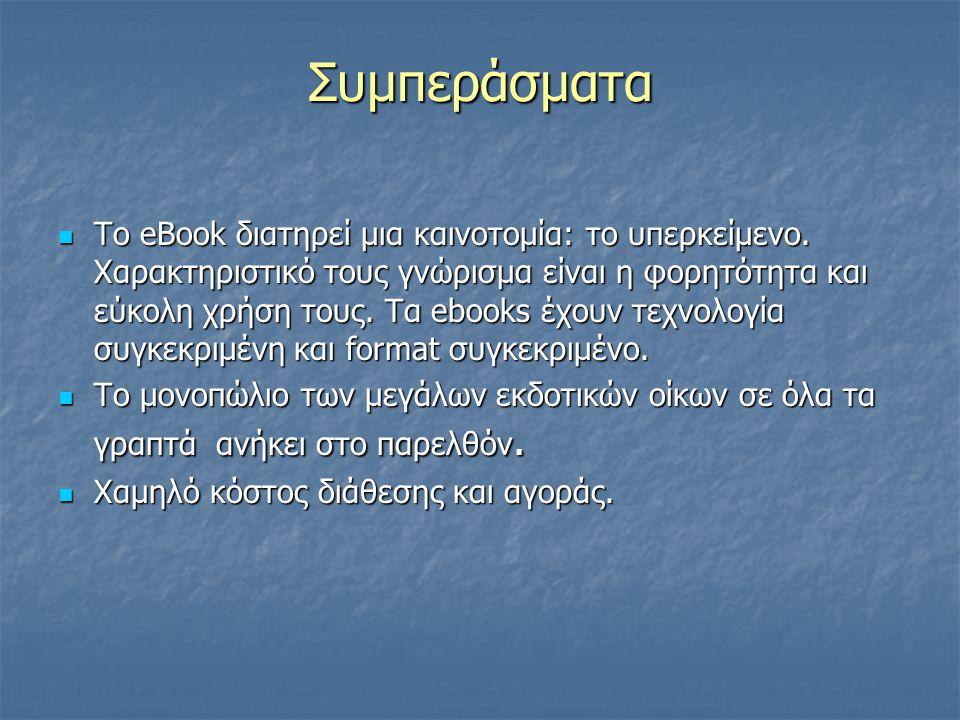Συμπεράσματα Το eBook διατηρεί μια καινοτομία: το υπερκείμενο.