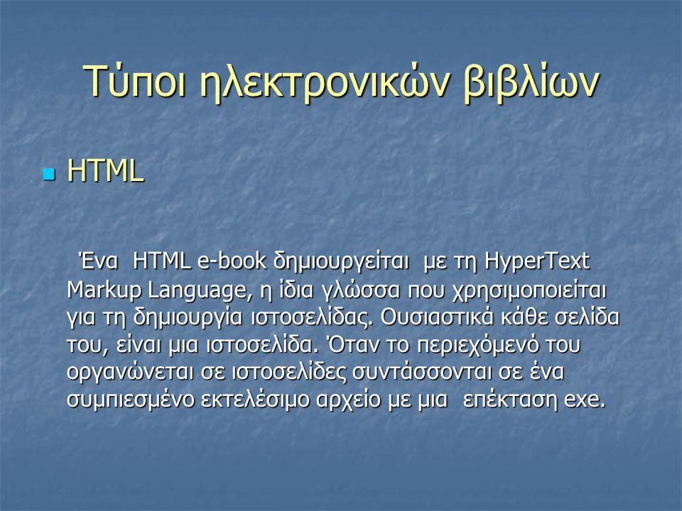 Τύποι ηλεκτρονικών βιβλίων HTML HTML Ένα HTML e-book δημιουργείται με τη HyperText Markup Language, η ίδια γλώσσα που χρησιμοποιείται για τη δημιουργία ιστοσελίδας.