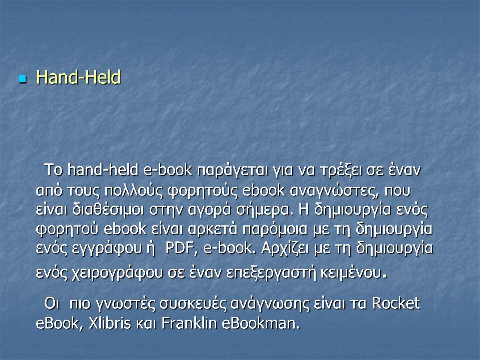Hand-Held Hand-Held Το hand-held e-book παράγεται για να τρέξει σε έναν από τους πολλούς φορητούς ebook αναγνώστες, που είναι διαθέσιμοι στην αγορά σήμερα.
