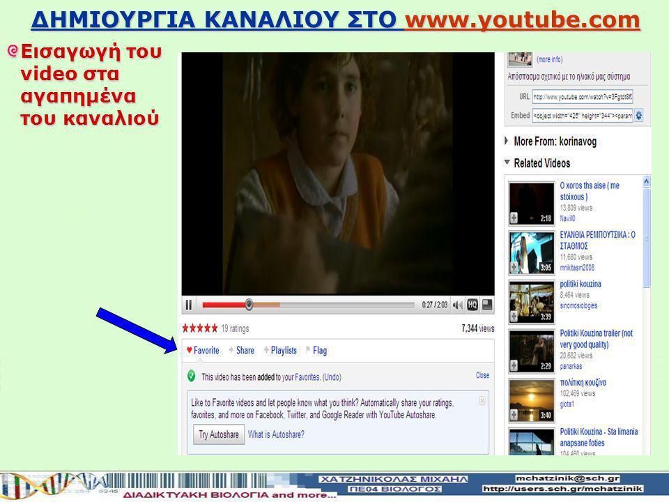 ΔΗΜΙΟΥΡΓΙΑ ΚΑΝΑΛΙΟΥ ΣΤΟ www.youtube.com www.youtube.com Επιλογή του συγκεκριμένου video