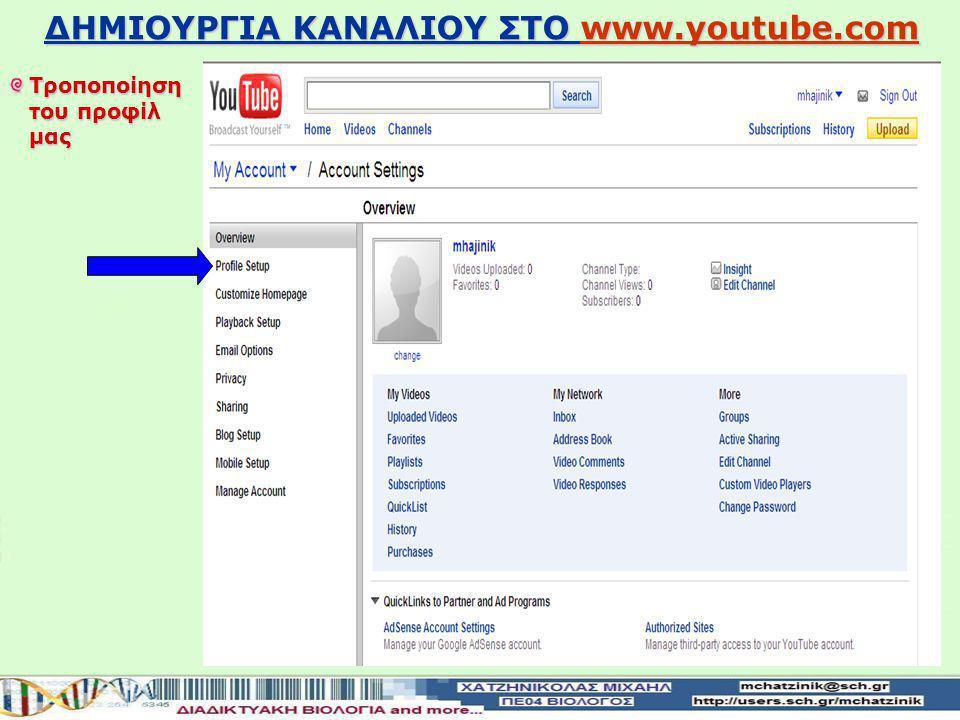 ΔΗΜΙΟΥΡΓΙΑ ΚΑΝΑΛΙΟΥ ΣΤΟ www.youtube.com www.youtube.com Ανέβασμα ενός δικού μας video στο κανάλι μας