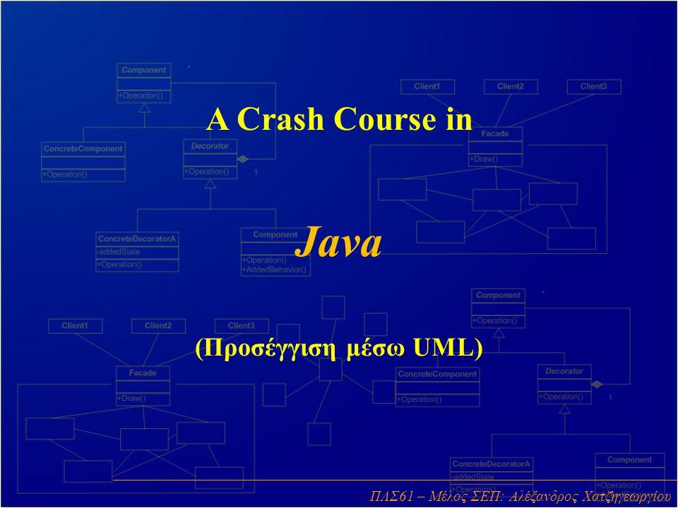 A Crash Course in Java (Προσέγγιση μέσω UML) ΠΛΣ61 – Μέλος ΣΕΠ: Αλέξανδρος Χατζηγεωργίου