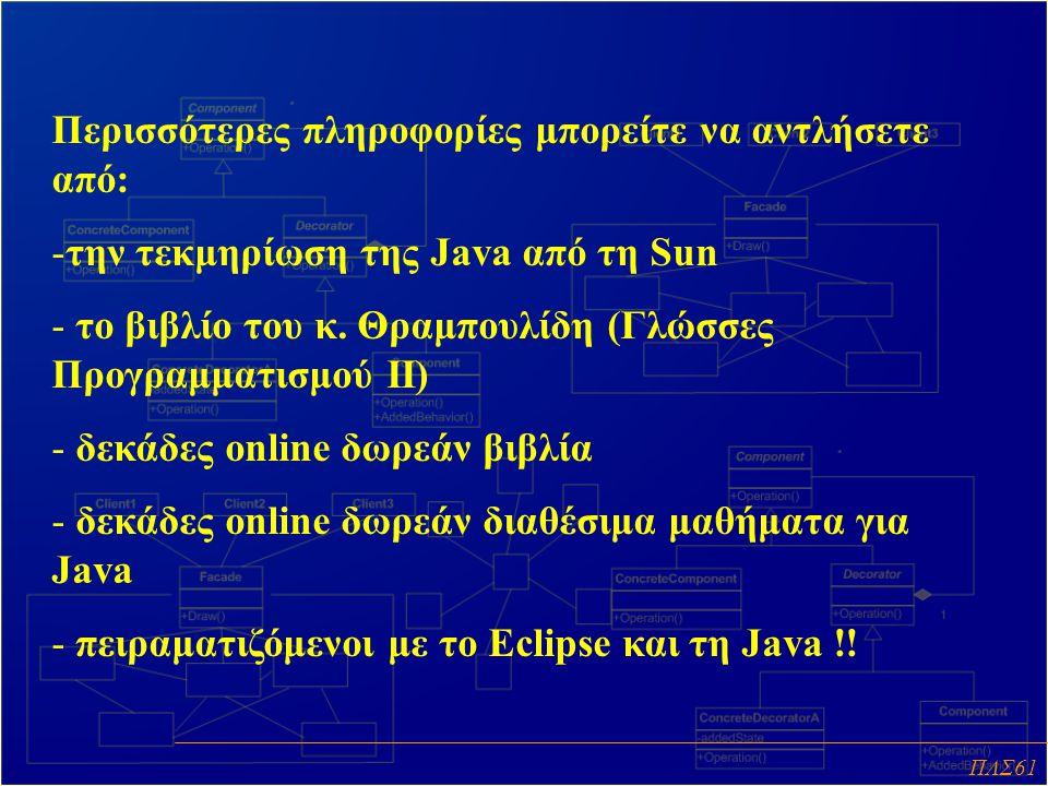 Περισσότερες πληροφορίες μπορείτε να αντλήσετε από: -την τεκμηρίωση της Java από τη Sun - το βιβλίο του κ. Θραμπουλίδη (Γλώσσες Προγραμματισμού ΙΙ) -