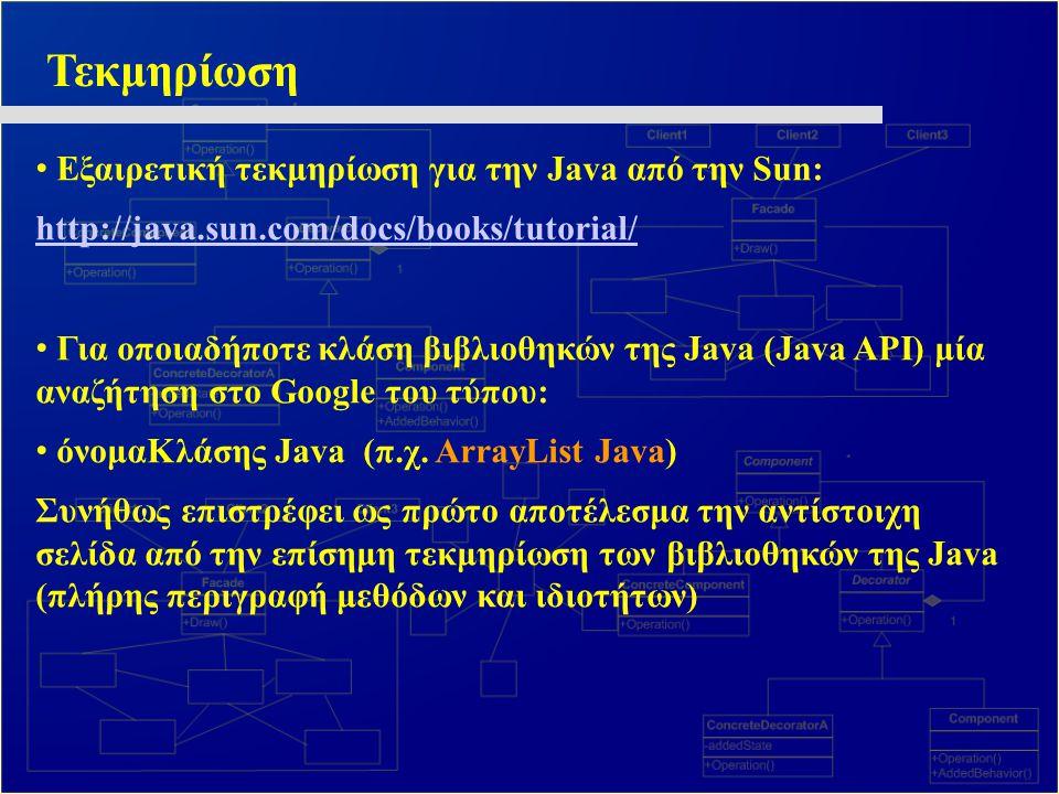 Τεκμηρίωση Εξαιρετική τεκμηρίωση για την Java από την Sun: http://java.sun.com/docs/books/tutorial/ Για οποιαδήποτε κλάση βιβλιοθηκών της Java (Java A