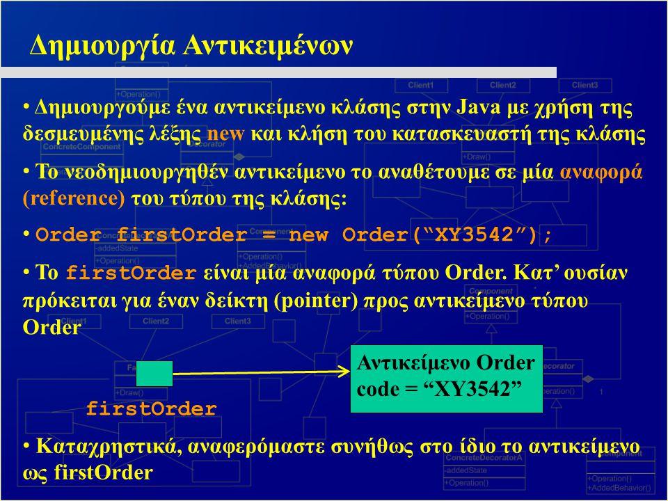 Δημιουργία Αντικειμένων Δημιουργούμε ένα αντικείμενο κλάσης στην Java με χρήση της δεσμευμένης λέξης new και κλήση του κατασκευαστή της κλάσης Το νεοδ