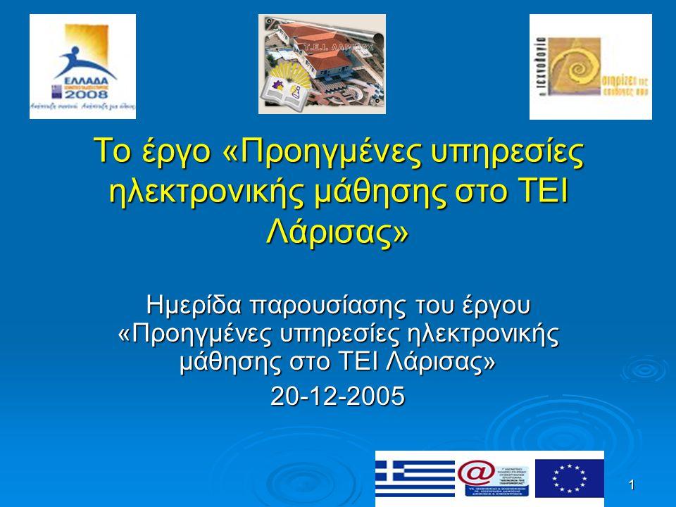 1 Το έργο «Προηγμένες υπηρεσίες ηλεκτρονικής μάθησης στο ΤΕΙ Λάρισας» Ημερίδα παρουσίασης του έργου «Προηγμένες υπηρεσίες ηλεκτρονικής μάθησης στο ΤΕΙ Λάρισας» 20-12-2005