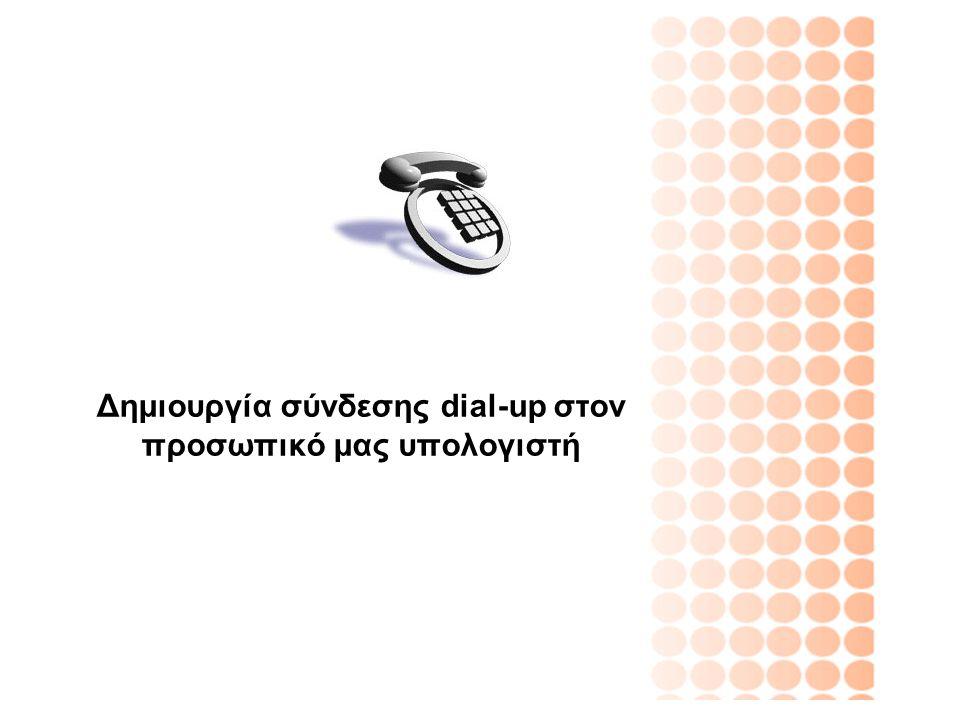Δημιουργία σύνδεσης dial-up στον προσωπικό μας υπολογιστή