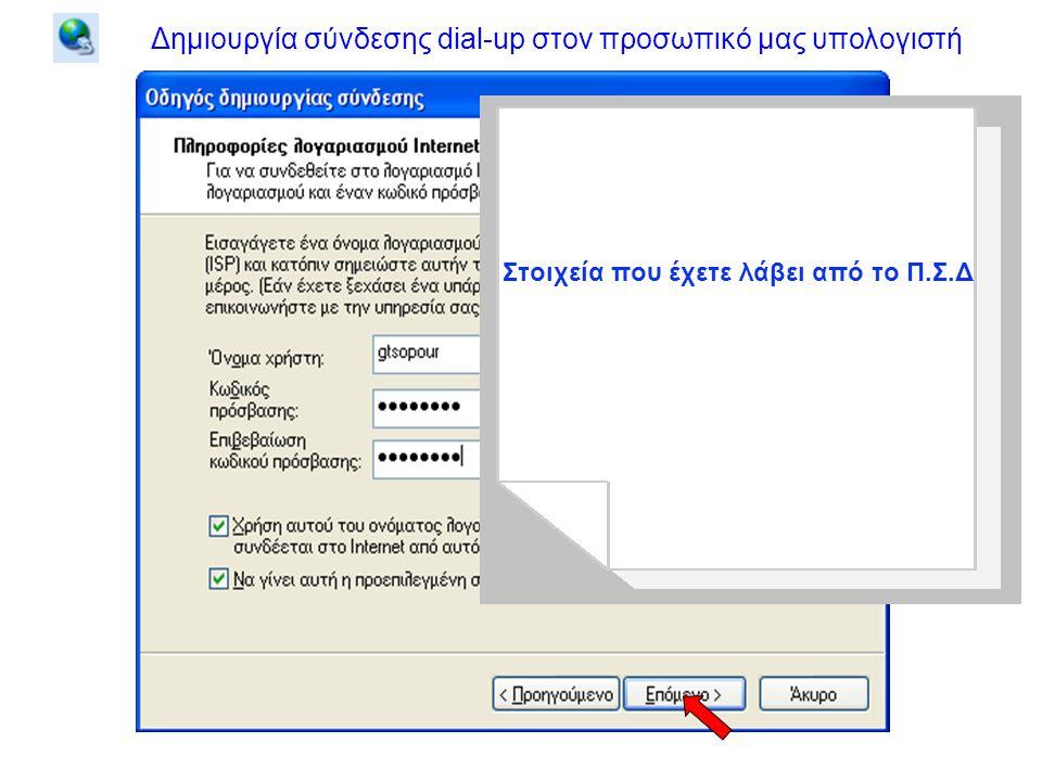 Στοιχεία που έχετε λάβει από το Π.Σ.Δ Δημιουργία σύνδεσης dial-up στον προσωπικό μας υπολογιστή