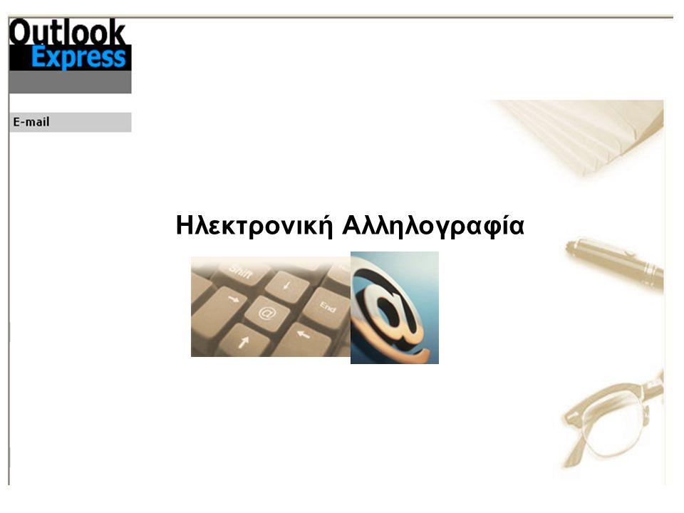Ηλεκτρονική Αλληλογραφία