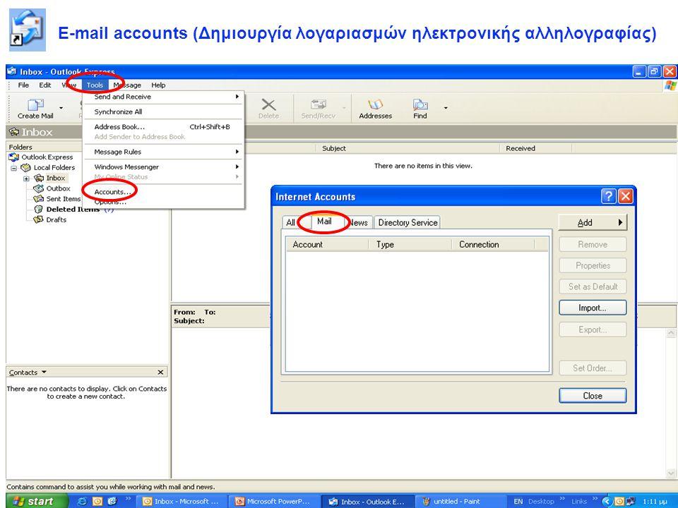 E-mail accounts (Δημιουργία λογαριασμών ηλεκτρονικής αλληλογραφίας)