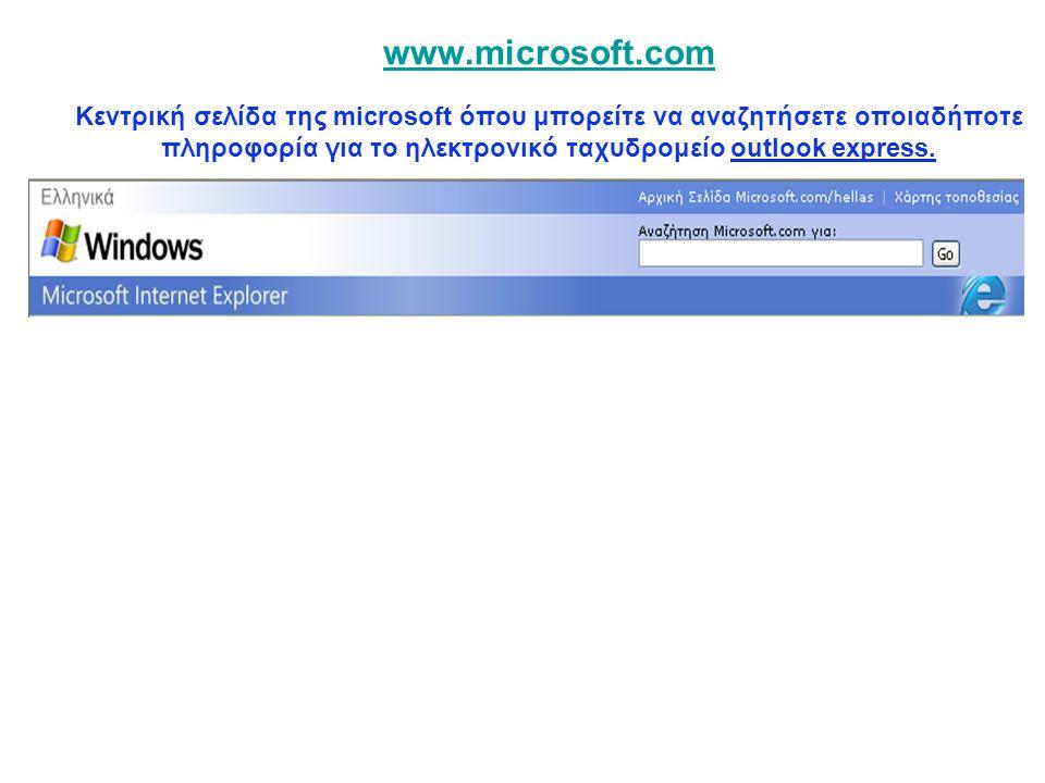 www.microsoft.com www.microsoft.com Κεντρική σελίδα της microsoft όπου μπορείτε να αναζητήσετε οποιαδήποτε πληροφορία για το ηλεκτρονικό ταχυδρομείο outlook express.