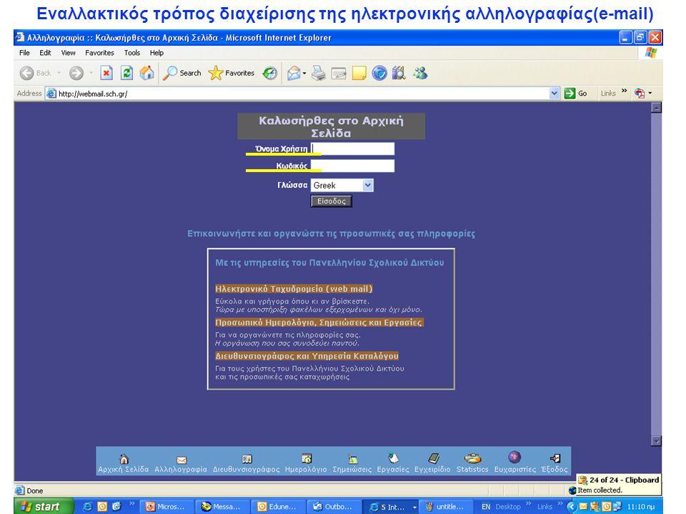 Εναλλακτικός τρόπος διαχείρισης της ηλεκτρονικής αλληλογραφίας(e-mail)