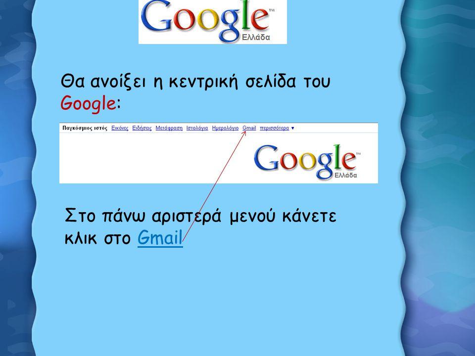 Θα ανοίξει η κεντρική σελίδα του Google: Στο πάνω αριστερά μενού κάνετε κλικ στο Gmail
