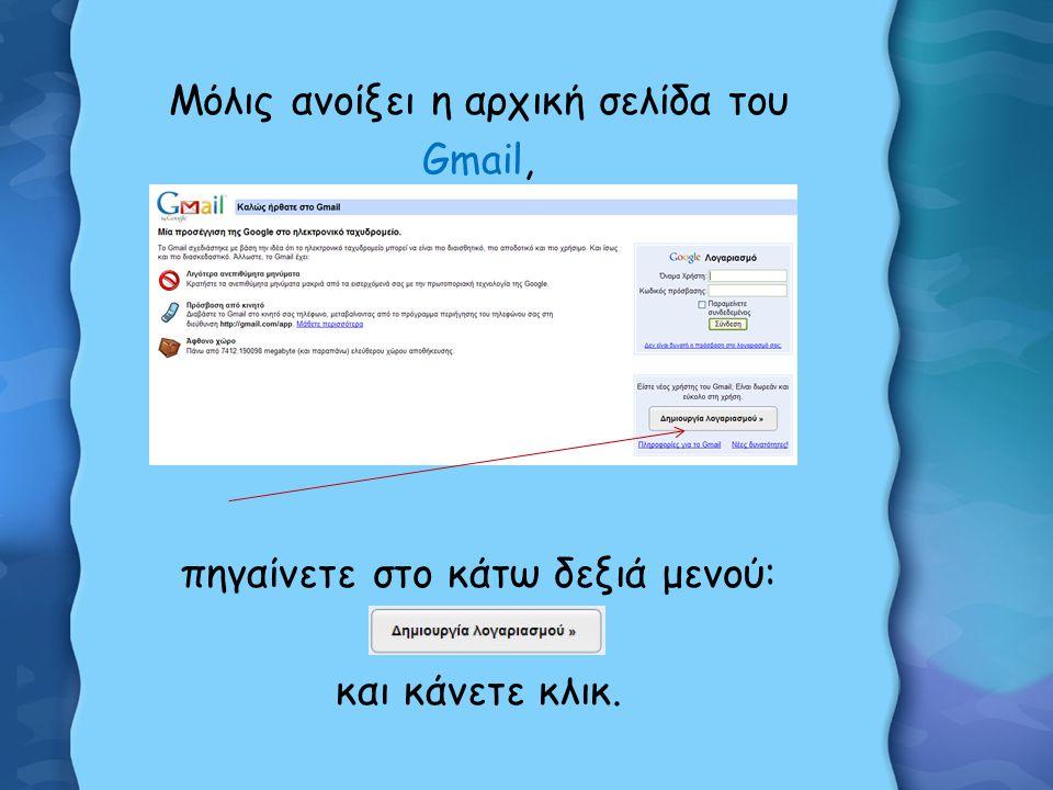 Μόλις ανοίξει η αρχική σελίδα του Gmail, πηγαίνετε στο κάτω δεξιά μενού: και κάνετε κλικ.