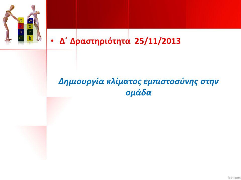 Δ΄ Δραστηριότητα 25/11/2013 Δημιουργία κλίματος εμπιστοσύνης στην ομάδα