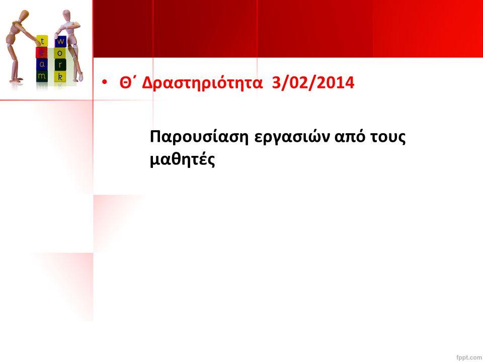 Θ΄ Δραστηριότητα 3/02/2014 Παρουσίαση εργασιών από τους μαθητές