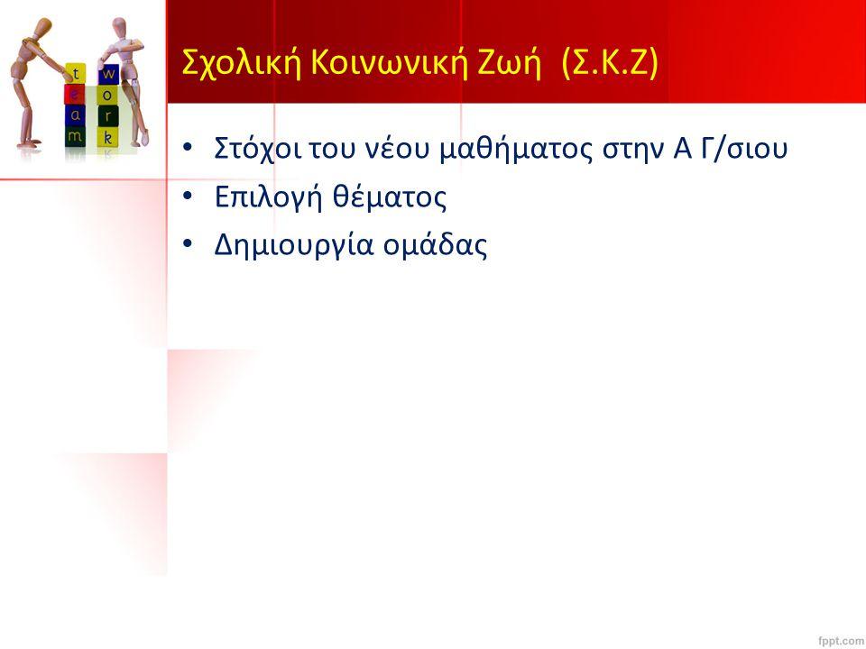 Σχολική Κοινωνική Ζωή (Σ.Κ.Ζ) Στόχοι του νέου μαθήματος στην Α Γ/σιου Επιλογή θέματος Δημιουργία ομάδας