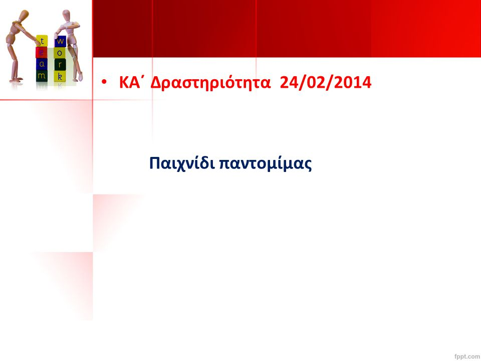 KA΄ Δραστηριότητα 24/02/2014 Παιχνίδι παντομίμας