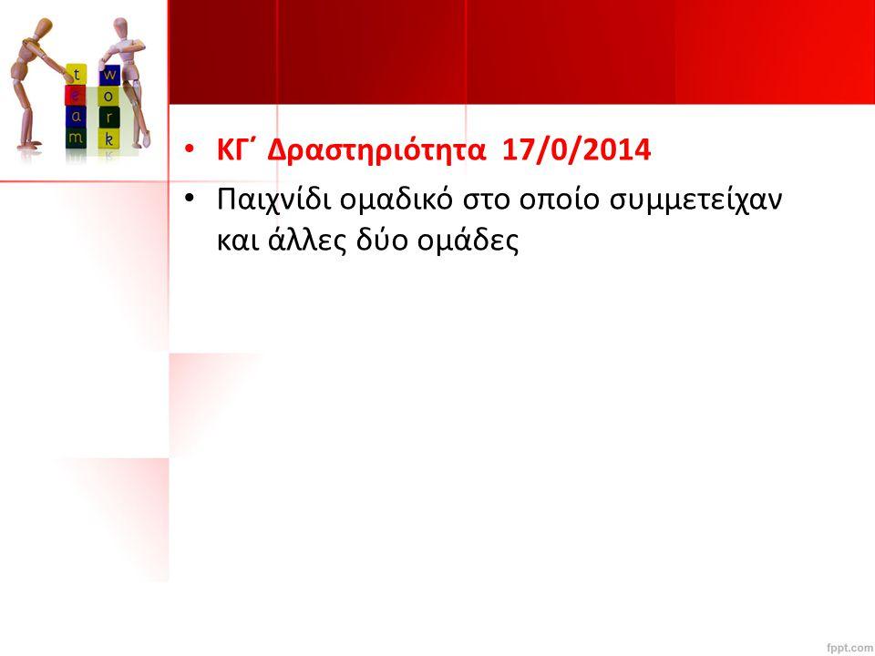 KΓ΄ Δραστηριότητα 17/0/2014 Παιχνίδι ομαδικό στο οποίο συμμετείχαν και άλλες δύο ομάδες