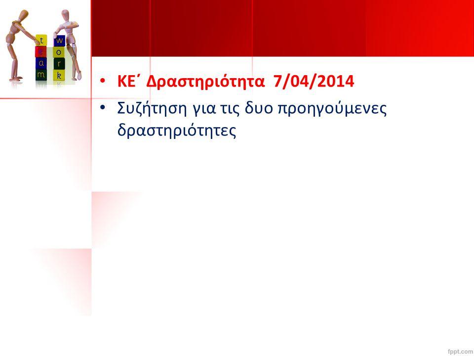 KΕ΄ Δραστηριότητα 7/04/2014 Συζήτηση για τις δυο προηγούμενες δραστηριότητες