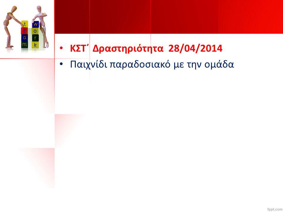 KΣΤ΄ Δραστηριότητα 28/04/2014 Παιχνίδι παραδοσιακό με την ομάδα