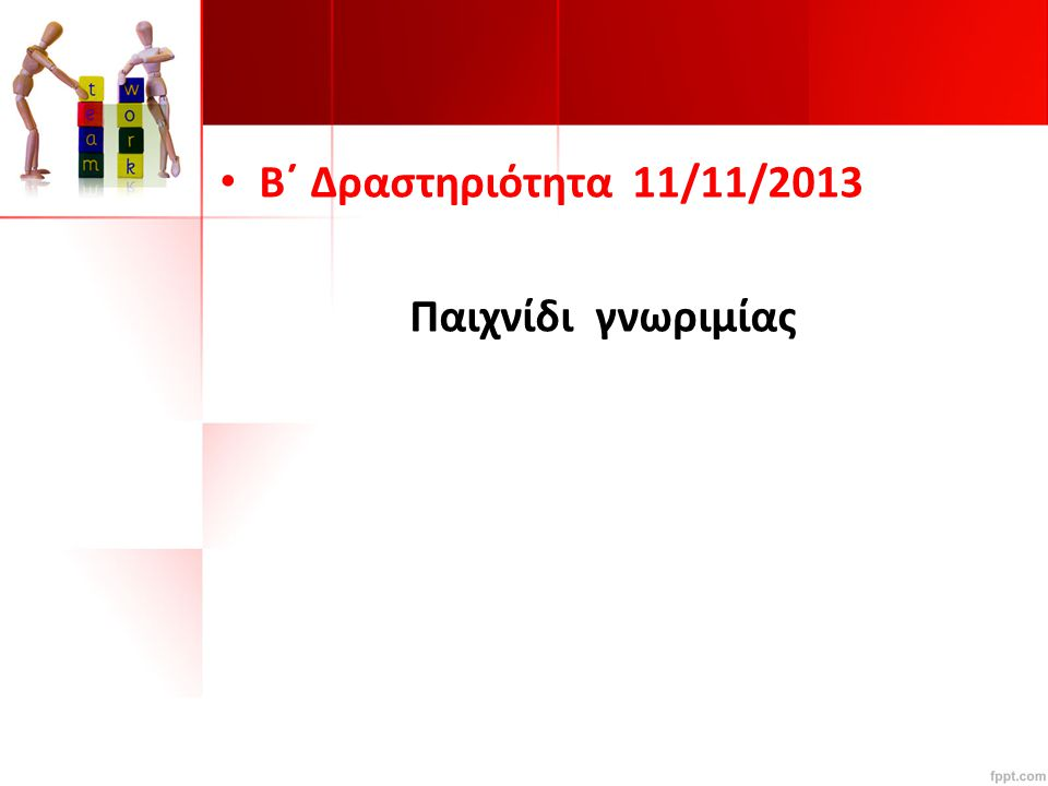 B΄ Δραστηριότητα 11/11/2013 Παιχνίδι γνωριμίας