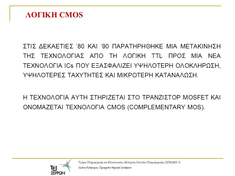 CMOS NAND ΚΑΙ NOR Για την κατασκευή NAND και NOR με k εισόδους χρειαζόμαστε k n-ch και k p-ch MOS.