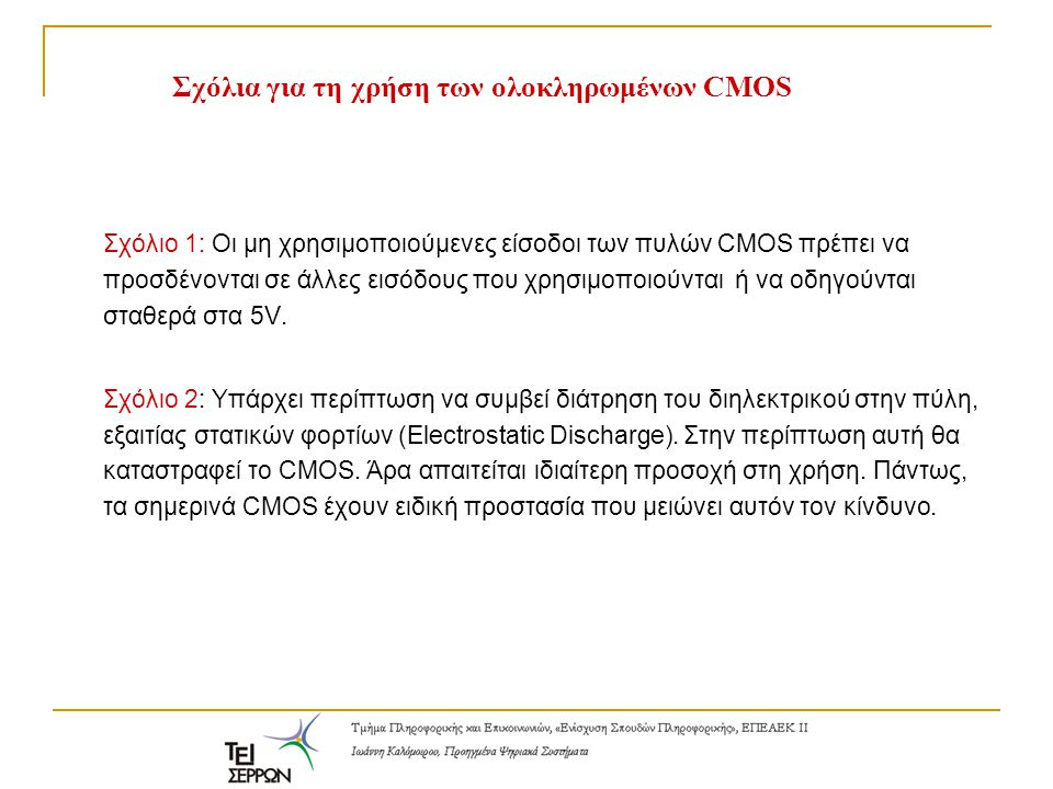 Σχόλια για τη χρήση των ολοκληρωμένων CMOS Σχόλιο 1: Οι μη χρησιμοποιούμενες είσοδοι των πυλών CMOS πρέπει να προσδένονται σε άλλες εισόδους που χρησι