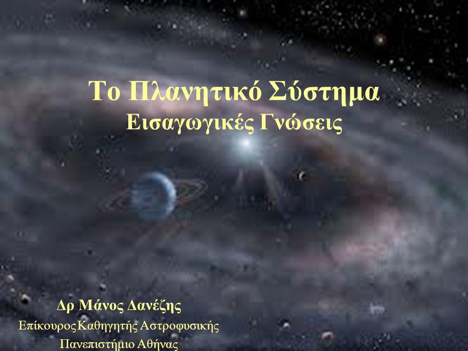 Το ηλιακό ή πλανητικό μας σύστημα αποτελείται από: τον Ήλιο, που συγκεντρώνει το 99,87% της συνολικής μάζας του ΕΡΜΗΣ (Mercury) ΑΦΡΟΔΙΤΗ (Venus) ΓΗ (Earth) ΑΡΗΣ (Mars) ΔΙΑΣ (Jupiter) ΚΡΟΝΟΣ (Saturn) ΟΥΡΑΝΟΣ (Uranus) ΠΟΣΕΙΔΩΝΑΣ (Neptune) ΠΛΟΥΤΩΝΑΣ (Pluto) 0,1299 % τους 9 μεγάλους πλανήτες, που συγκεντρώνουν το υπόλοιπο 0,1299 % Και….