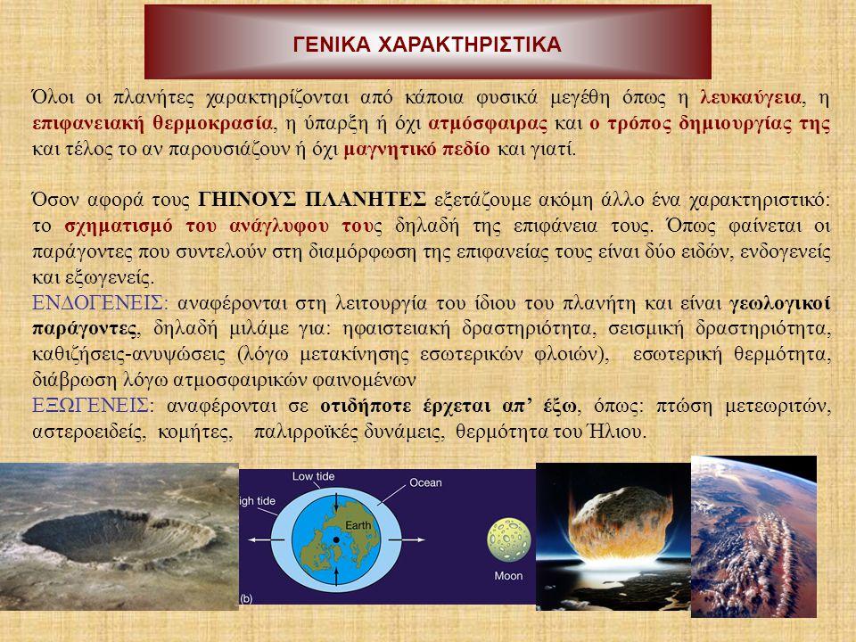 ΓΕΝΙΚΑ ΧΑΡΑΚΤΗΡΙΣΤΙΚΑ Όλοι οι πλανήτες χαρακτηρίζονται από κάποια φυσικά μεγέθη όπως η λευκαύγεια, η επιφανειακή θερμοκρασία, η ύπαρξη ή όχι ατμόσφαιρ