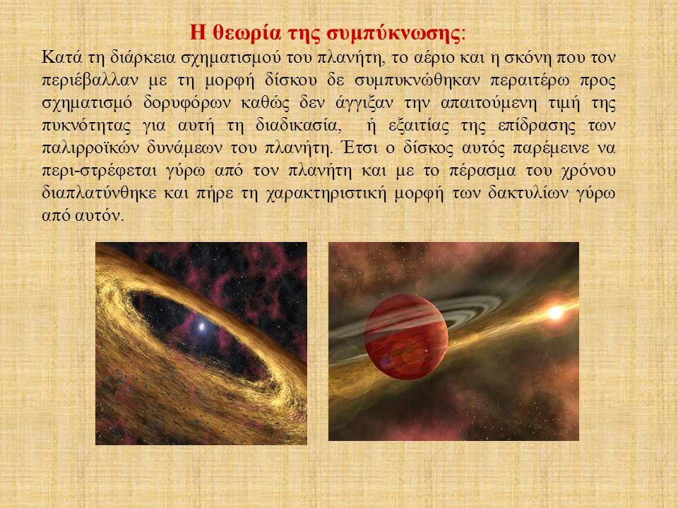 Η θεωρία της συμπύκνωσης: Κατά τη διάρκεια σχηματισμού του πλανήτη, το αέριο και η σκόνη που τον περιέβαλλαν με τη μορφή δίσκου δε συμπυκνώθηκαν περαι