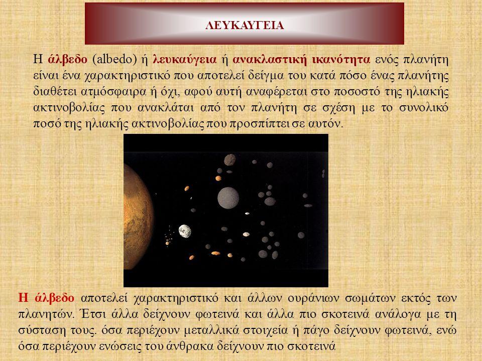 ΛΕΥΚΑΥΓΕΙΑ Η άλβεδο (albedo) ή λευκαύγεια ή ανακλαστική ικανότητα ενός πλανήτη είναι ένα χαρακτηριστικό που αποτελεί δείγμα του κατά πόσο ένας πλανήτη