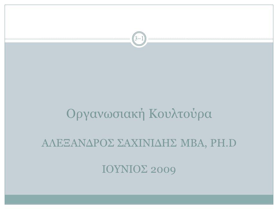 Οργανωσιακή Κουλτούρα ΑΛΕΞΑΝΔΡΟΣ ΣΑΧΙΝΙΔΗΣ ΜΒΑ, PH.D IOYNΙΟΣ 2009 3–1