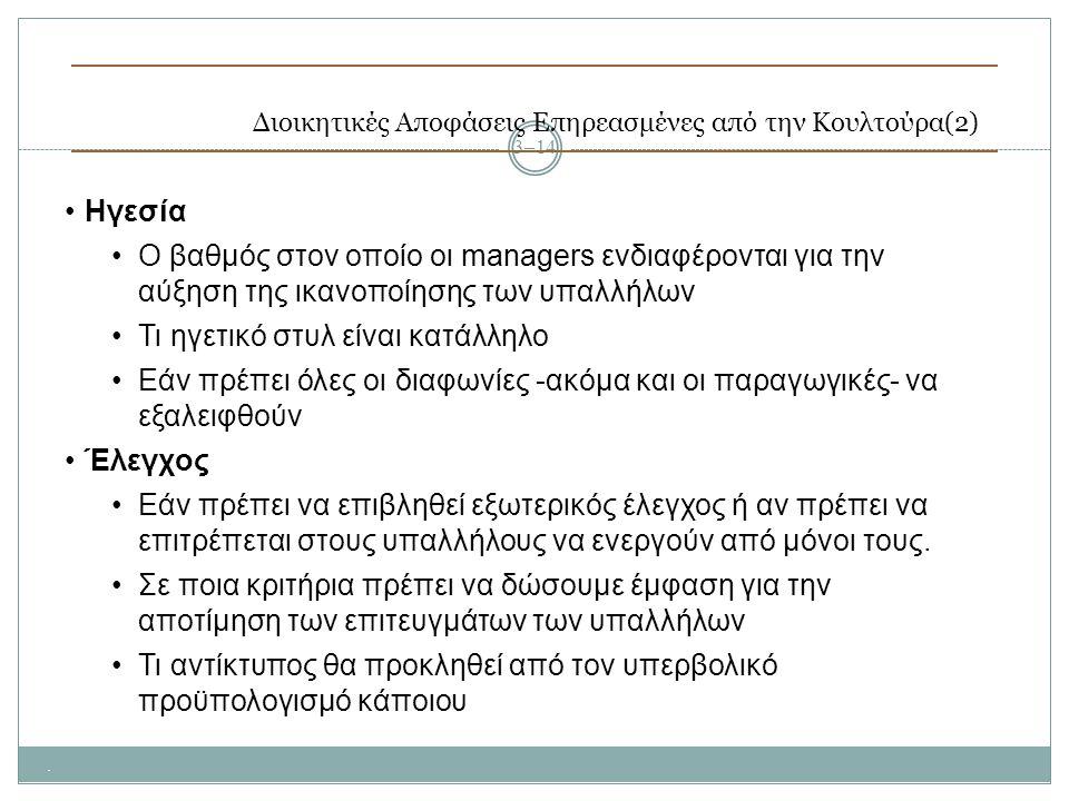 Διοικητικές Αποφάσεις Επηρεασμένες από την Κουλτούρα(2). 3–14 Ηγεσία Ο βαθμός στον οποίο οι managers ενδιαφέρονται για την αύξηση της ικανοποίησης των