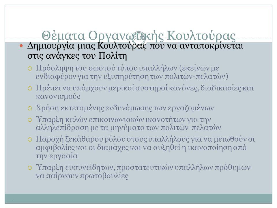 Θέματα Οργανωτικής Κουλτούρας. 3–17 Δημιουργία μιας Κουλτούρας που να ανταποκρίνεται στις ανάγκες του Πολίτη  Πρόσληψη του σωστού τύπου υπαλλήλων (εκ