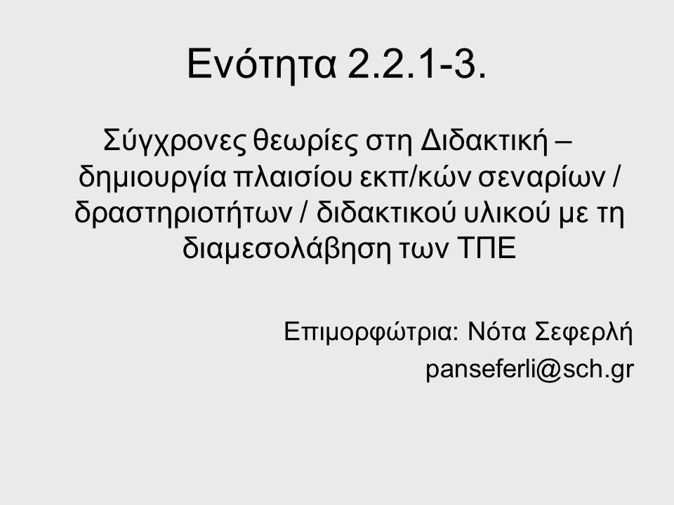 Ενότητα 2.2.1-3.