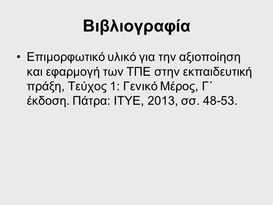 Βιβλιογραφία Επιμορφωτικό υλικό για την αξιοποίηση και εφαρμογή των ΤΠΕ στην εκπαιδευτική πράξη, Τεύχος 1: Γενικό Μέρος, Γ΄ έκδοση. Πάτρα: ΙΤΥΕ, 2013,