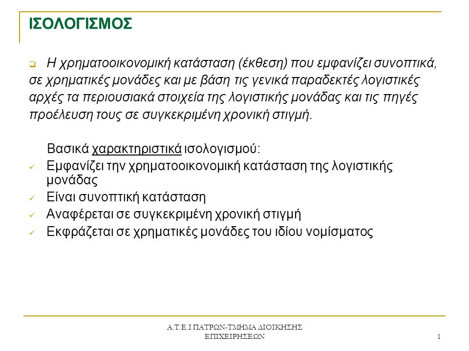 Α.Τ.Ε.Ι ΠΑΤΡΩΝ-ΤΜΗΜΑ ΔΙΟΙΚΗΣΗΣ ΕΠΙΧΕΙΡΗΣΕΩΝ 1 ΙΣΟΛΟΓΙΣΜΟΣ  Η χρηματοοικονομική κατάσταση (έκθεση) που εμφανίζει συνοπτικά, σε χρηματικές μονάδες και