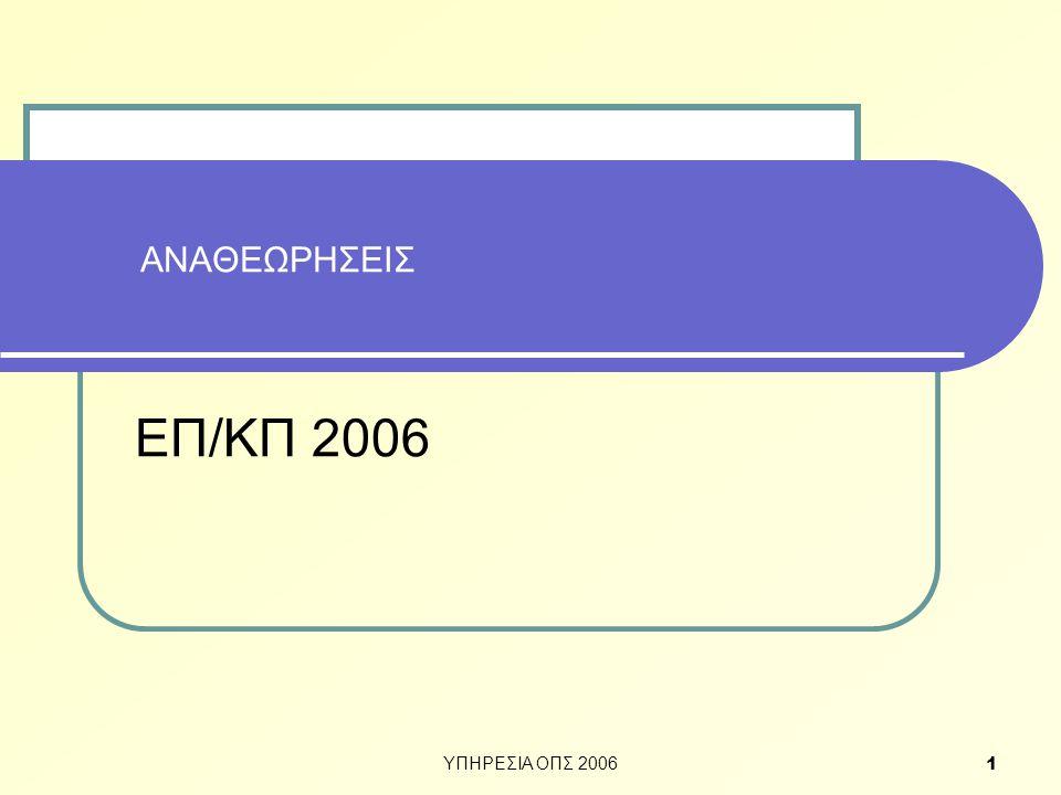 ΥΠΗΡΕΣΙΑ ΟΠΣ 2006 1 ΑΝΑΘΕΩΡΗΣΕΙΣ ΕΠ/ΚΠ 2006