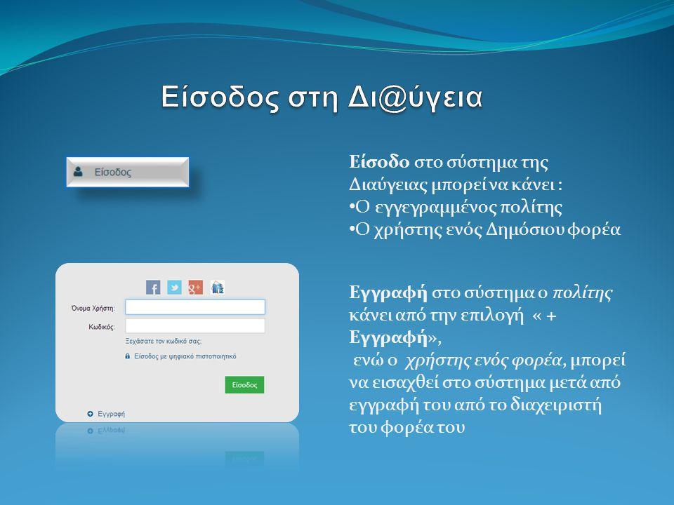 Είσοδο στο σύστημα της Διαύγειας μπορεί να κάνει : Ο εγγεγραμμένος πολίτης Ο χρήστης ενός Δημόσιου φορέα Εγγραφή στο σύστημα ο πολίτης κάνει από την επιλογή « + Εγγραφή», ενώ ο χρήστης ενός φορέα, μπορεί να εισαχθεί στο σύστημα μετά από εγγραφή του από το διαχειριστή του φορέα του