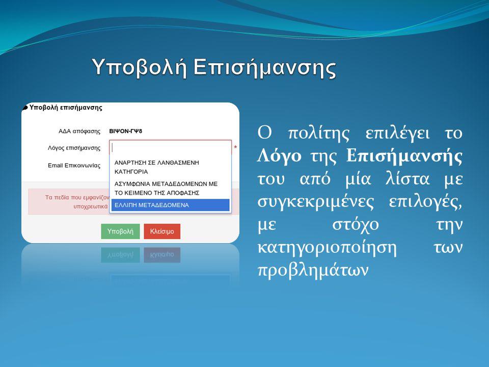 Ο πολίτης επιλέγει το Λόγο της Επισήμανσής του από μία λίστα με συγκεκριμένες επιλογές, με στόχο την κατηγοριοποίηση των προβλημάτων