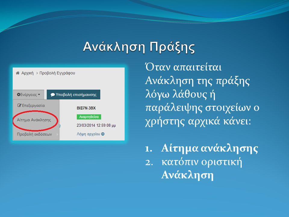 Όταν απαιτείται Ανάκληση της πράξης λόγω λάθους ή παράλειψης στοιχείων ο χρήστης αρχικά κάνει: 1.Αίτημα ανάκλησης 2.κατόπιν οριστική Ανάκληση