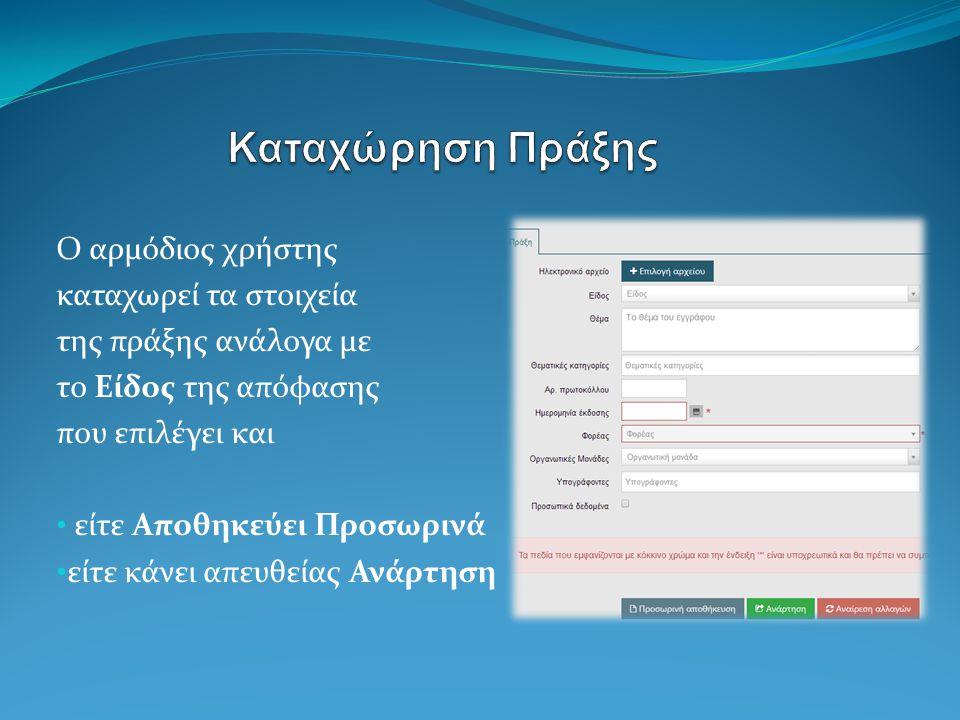 Ο αρμόδιος χρήστης καταχωρεί τα στοιχεία της πράξης ανάλογα με το Είδος της απόφασης που επιλέγει και είτε Αποθηκεύει Προσωρινά είτε κάνει απευθείας Ανάρτηση