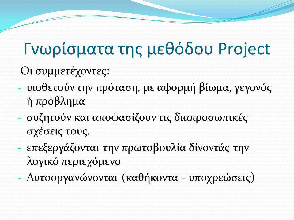 Γνωρίσματα της μεθόδου Project Οι συμμετέχοντες: - υιοθετούν την πρόταση, με αφορμή βίωμα, γεγονός ή πρόβλημα - συζητούν και αποφασίζουν τις διαπροσωπ